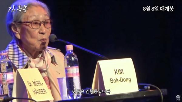 영화 <김복동> 스틸 사진