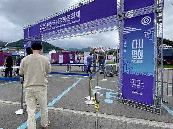 관객들의 발열체크와 소독을 진행중인 평창국제평화영화제