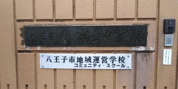 일본의 커뮤니티스쿨, 하치오지시 미야카미(宮上) 중학교(八王子市立宮上中?校) 일본은 아이들을 보호하고 가르치는 것이 학교만의 책임이 아니라 지역사회의 책임이라는 인식을 가지고 지역 주민들이 적극적으로 나서 아이들을 보호하고 수업에도 참가한다. '방과후학교'가 아닌 '방과후활동'을 지향하는 점이 우리에게 시사하는 바가 크다.