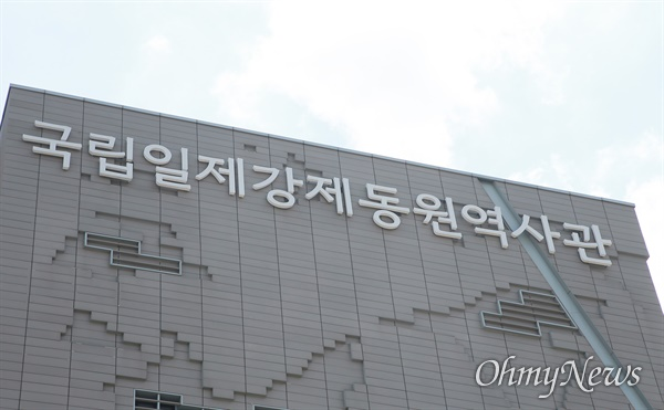 19일 부산 국립일제강제동원역사관에서 위패관 '기억의터' 개관식이 열렸다.