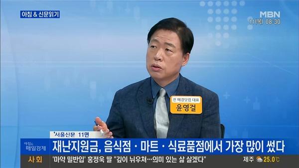 성별 고정관념 가득한 발언하는 윤영걸씨, MBN <아침&매일경제>(6/11)