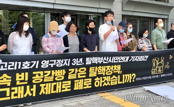 부산지역 70여개 시민사회단체로 이루어진 탈핵부산시민연대가 19일 부산시청 앞에서 고리1호기 영구정지 3년 관련 기자회견을 열고 있다.