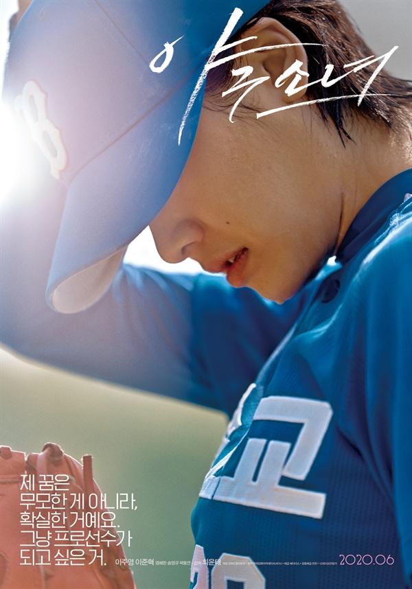 야구 소녀