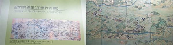 <강화행렬도>. 임금 자리에 즉위하고자 강화도를 떠나는 철종의 행렬을 담은 기록물. 인천광역시 강화군의 강화역사관에서 찍은 사진.