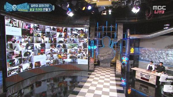 MBC '백파더:요리를 멈추지 마!'의 한 장면