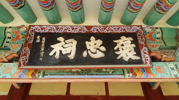 1603년 선조는 '포충(褒忠)'이라는 사액을 내렸다. 현판은 조선 최고의 명필, 한석봉이 휘호 했다