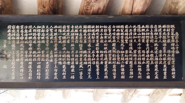 전남 담양의 성산 아래에 있는 그림자도 쉬어간다는 정자, 식영정에 걸려있는 제봉 선생의 '식영정 20영' 이 시는 송강 정철의 명작, '성산별곡'의 모티브가 되었다