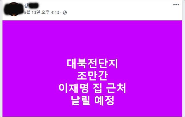 한 보수단체 회원인 강아무개씨가 지난 13일 페이스북에 올린 글에서 이재명 경기도지사의 집 근처에서 대북전단을 살포하겠다고 예고했다.