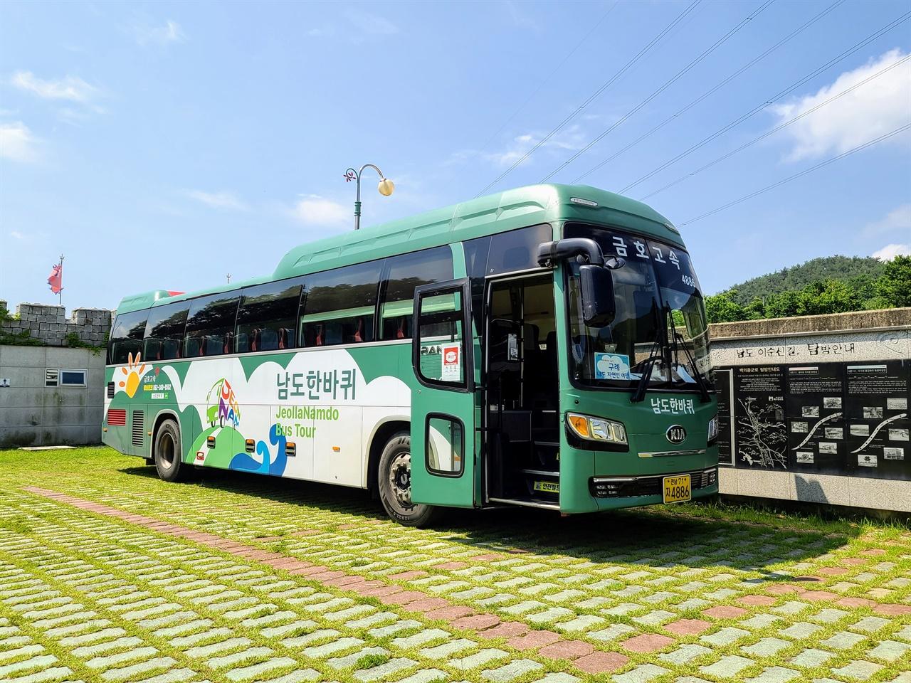 남도한바퀴 '구례 나도 자연인 여행'