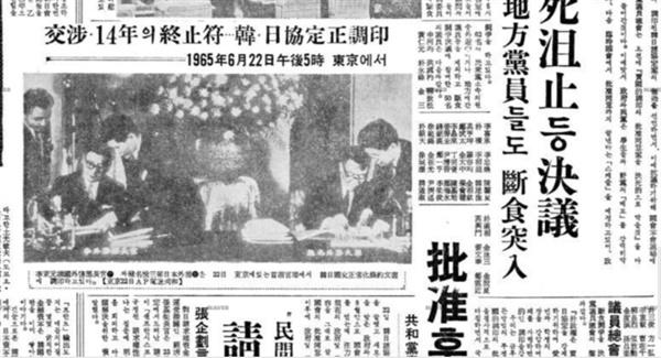 1965년 6월 23일자 <동아일보>에 보도된 한일기본조약 조인식.