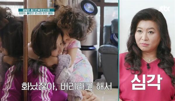JTBC <가장 보통의 가족> 한장면.
