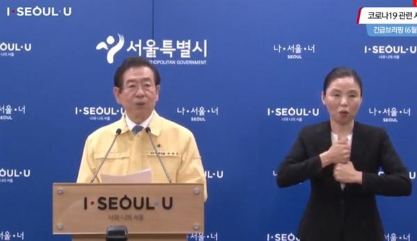 박원순 서울시장(왼쪽)이 22일 오전 시청 브리핑룸에서 '코로나19 2차 대유행'을 경고하는 브리핑을 하고 있다.