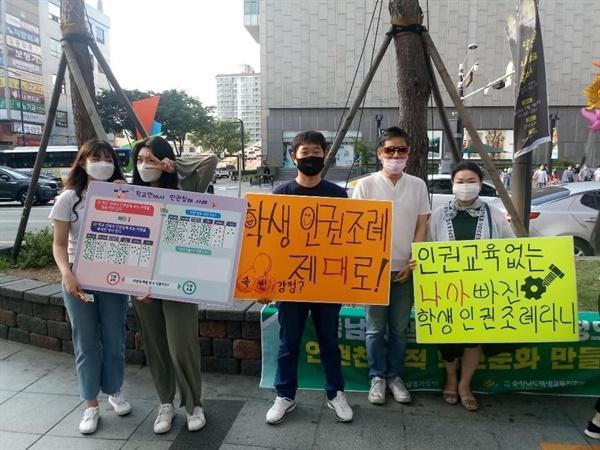 충남 학생인권조례 제정 홍보에 나선 학생들