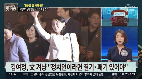 북한 관련 대담 나누며 문재인 대통령과 김여정 북한 노동당 제1부부장의 나이를 비교한 TV조선 <보도본부 핫라인>(6월 18일)