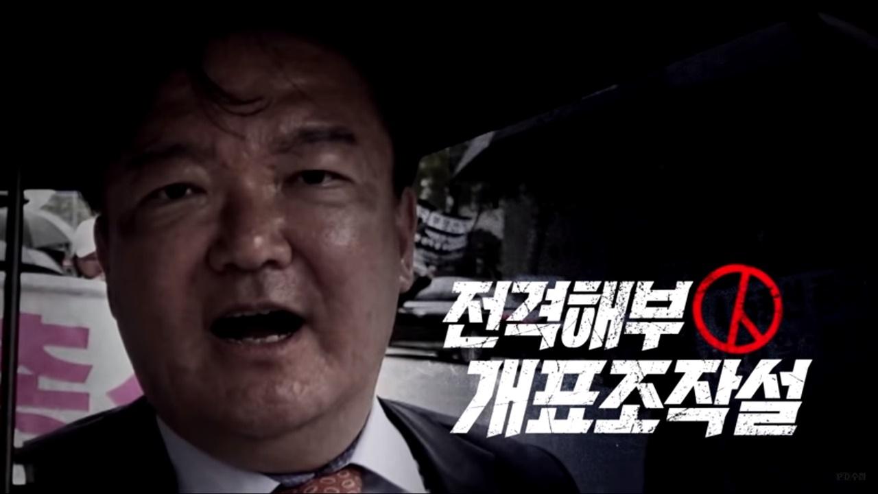 MBC <PD수첩> 의 한 장면