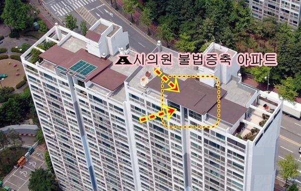 김기준 용인시의원이 아파트 최상층의 바비큐장의 천장과 벽을 막아 실내로 사용하는 불법 증축을 용인시는 16년간이나 방치해왔다. 바로 옆 건물은 유리로 천장만 막았을뿐, 벽을 막지 않았다.