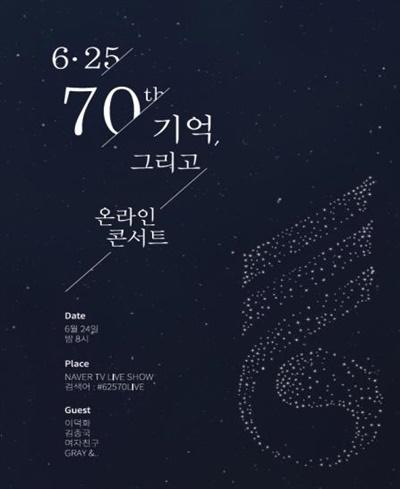 '62570 Live 콘서트' 홍보 포스터