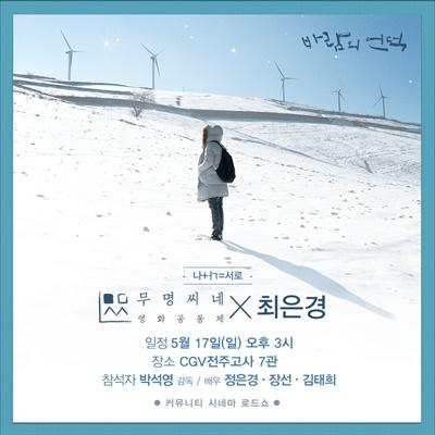 <바람의 언덕> 전주 상영회 포스터.