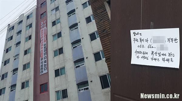 대구 동구의 한 아파트 공동출입현관에 장애인 세대는 나가라는 벽보가 붙었다.