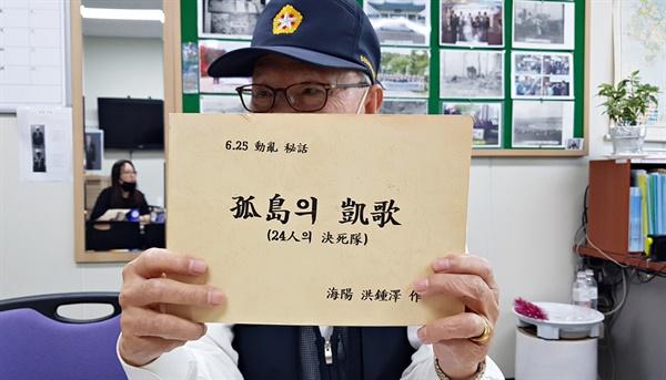 당시 강화에서 활동한 24인 결사대의 회고록을 들고 있는 이철옥 선생. 민간 유격대였던 강화향토특공대의 전쟁기록이다. 유격대 부대장이었던 상사 홍종택이 썼다.