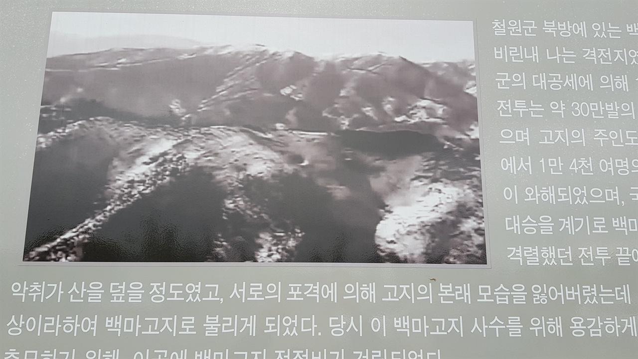 백마고지 전적지의 안내비의 일부, 그에 따르면 백마고지는 스물 네번 주인이 바뀌고, 30만발의 포탄이 쏟아졌다.