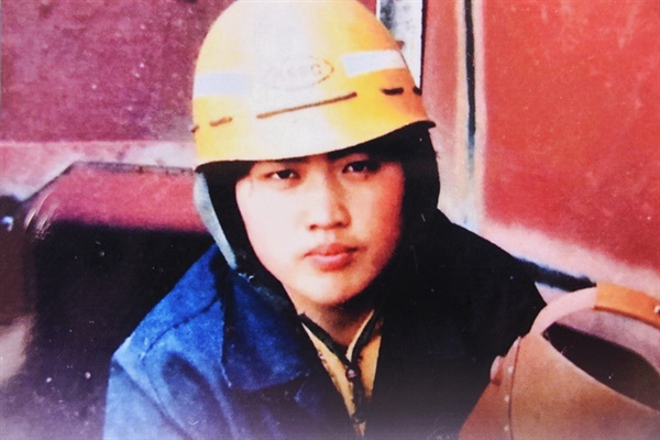 왼쪽 눈 밑이 용접 불똥에 맞아 부어있는 40여 년 전 김진숙 지도위원의 사진