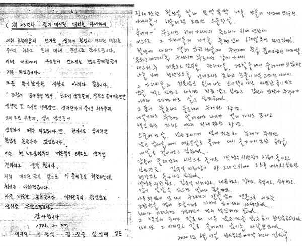 진숙 지도위원의 해고 사유가 된 유인물(좌), 복직 투쟁에 나서는 김진숙 지도위원의 자필 심경