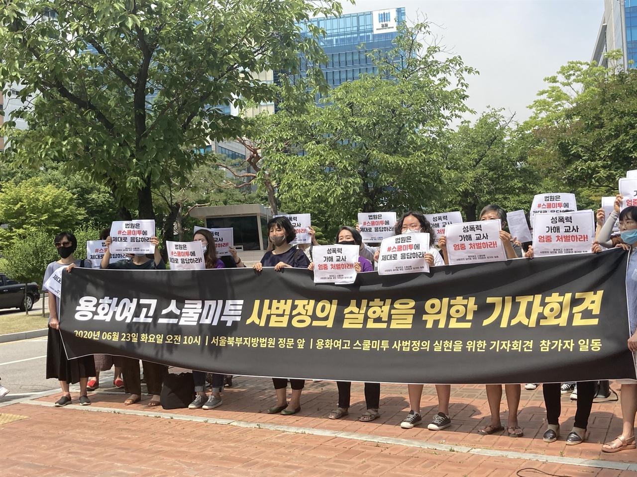 44개 여성·시민단체들은 '용화여고 스쿨미투 사법정의 실현을 위한 기자회견'을 23일 서울북부지법 앞에서 열었다.
