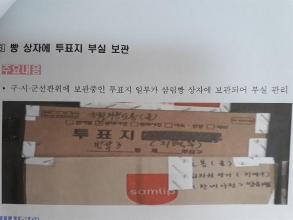중앙선관위의 해명 자료 '빵 상자에 투표지 부실 보관' 의혹에 대한 중앙선관위 해명 자료 중 해당 사진