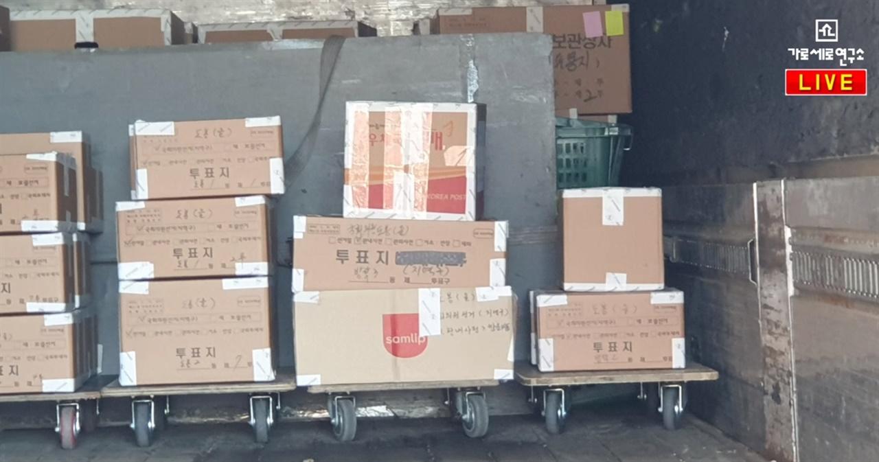 빵 상자에 담긴 투표지 박스 가세연이 공개한 빵 상자에 담긴 투표지 박스. 투표함 증거 보전 신청 절차를 위해 이사짐 센터 차량에 실린 상태다.