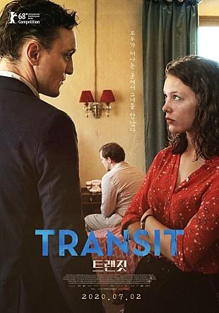 <트랜짓> 포스터