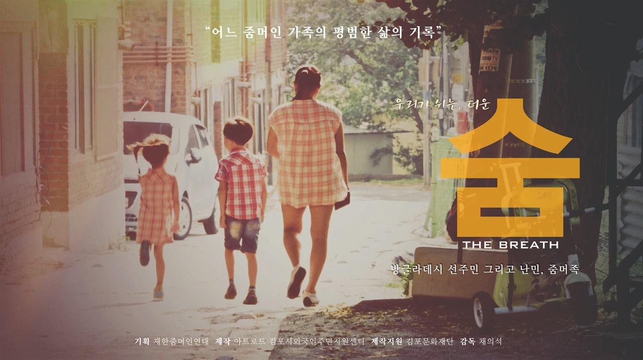영화 <숨> 포스터 영화 <숨>의 포스터