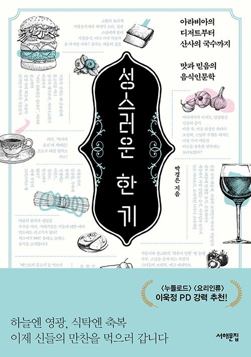 '성스러운 한 끼' - 아라비아의 디저트부터 산사의 국수까지, 맛과 믿음의 음식인문학, 박경은 지음.