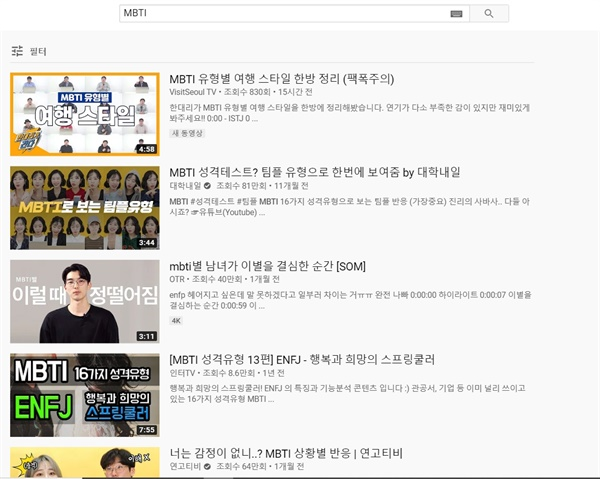 유튜브에 올라온 MBTI 관련 콘텐츠들.