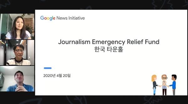 지난 4월 20일 구글 뉴스 이니셔티브에서 진행한 저널리즘 긴급 구제 펀드 온라인 타운홀(정책설명회). 사진은 구글 뉴스 이니셔티브 유튜브 화면 갈무리.