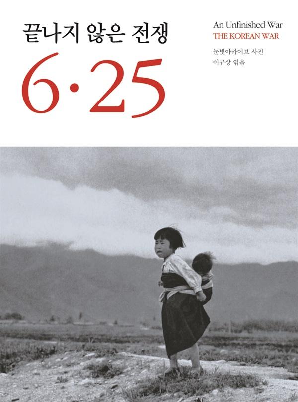 사진집 <끝나지 않은 전쟁 6.25> 표지.