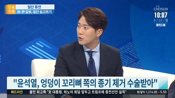 윤석열 검찰총장의 '종기'를 대담 주제로 삼은 TV조선 <신통방통>(6/22)