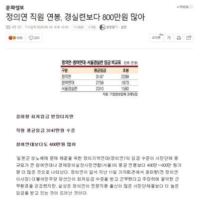 문화일보는 지난 5월 19일 <정의연 직원 연봉, 경실련보다 800만원 많아>라는 기사에서 '일본군 성노예제 문제 해결을 위한 정의기억연대'의 임금 수준이 시민단체 중 규모가 큰 참여연대나 경제정의실천시민연합(서울)의 평균 연봉보다 400만∼800만 원가량 더 많은 것으로 나타났다고 보도했다.