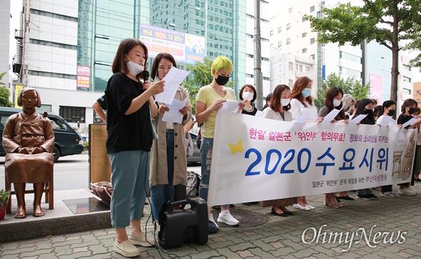 24일 부산 일본영사관 앞에서 한일 일본군 '위안부' 합의 무효, 평화의 소녀상을 지키는 54차 수요시위가 열리고 있다.