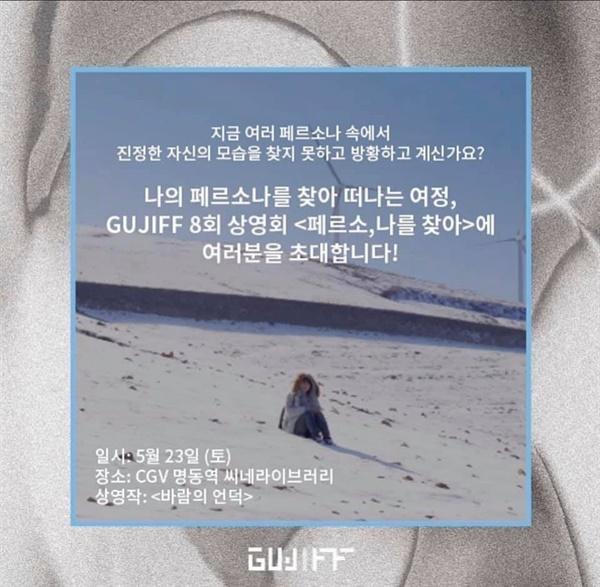 구지프 8회 상영회 <페르소,나를 찾아>에서 상영된 <바람의 언덕>.