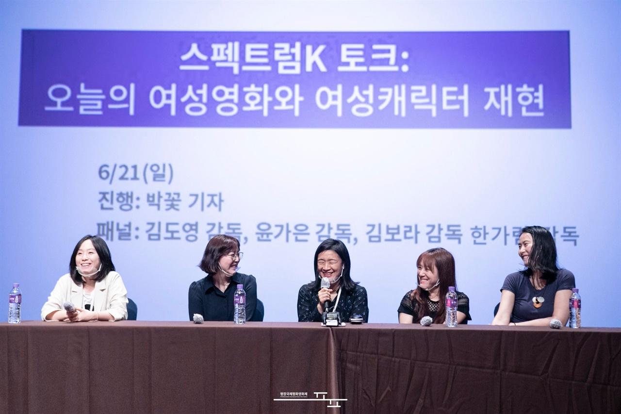 여성감독들이 참여한 '스펙트럼K 토크 : 오늘의 여성영화와 여성캐릭터 재현'