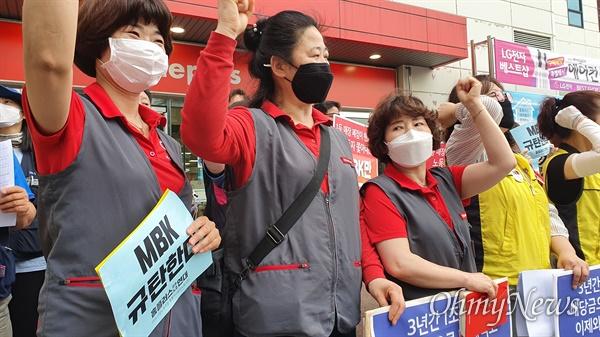 홈플러스 노조는 24일 대구시 북구 칠성동 홈플러스 대구점 앞에서 기자회견을 열고 매각 절차 중단을 촉구했다.