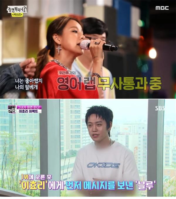 SBS ' 본격 연예 한밤'에 출연한 블루는 '놀면뭐하니' 이효리가 자신의 곡을 불러 역주행 인기를 얻게 해준 것에 대해 고마움을 표시했다. (방송화면 캡쳐)