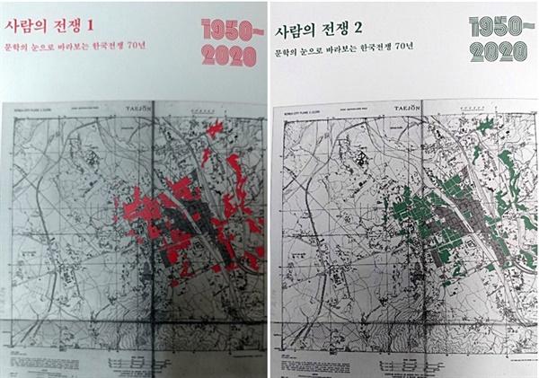 사람의 전쟁 1, 2   문학의 눈으로 바라보는 한국전쟁 70년 1950~2020