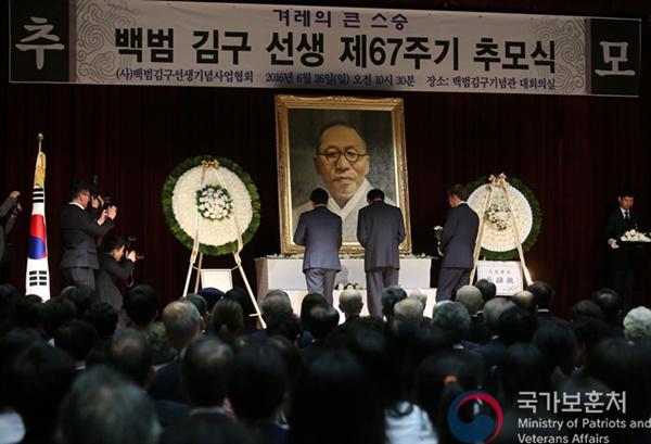 2016년 서울 용산구 백범김구기념관에서 열렸던 백범 김구 선생 제67주기 추모식 장면