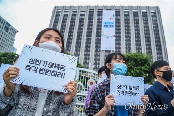 등록금 반환을 요구하는 대학생 단체 회원들이 25일 서울 종로구 정부서울청사 앞에서 등록금 반환 요구 기자회견을 열고 있다.