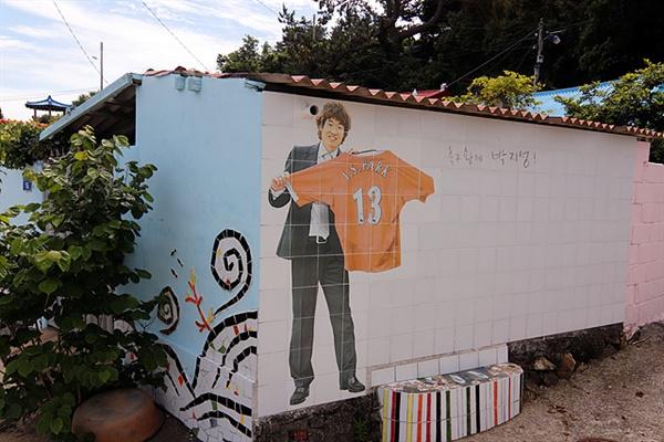 연홍도 담장벽화에 박지성 선수의 모습이 그려져 있다.  박지성 선수의 고향은 고흥이다