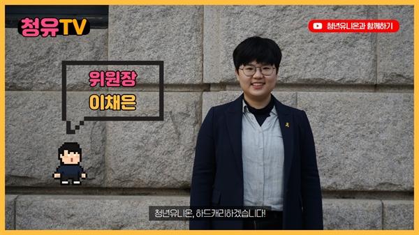 이채은 청년유니온 위원장