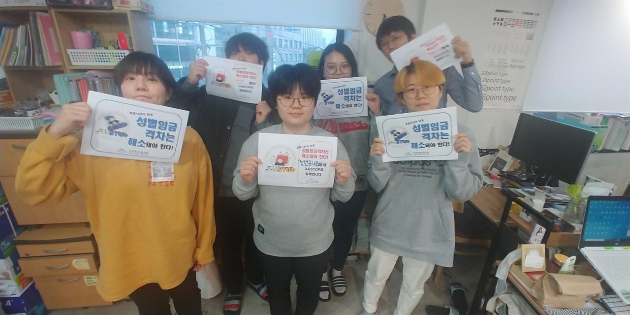 이채은 청년유니온 위원장과 청년유니온 조합원들
