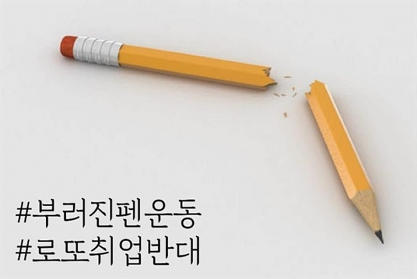 부러진 펜 운동에 쓰이는 사진